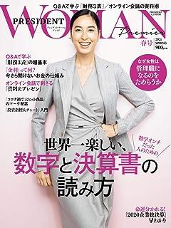 [雑誌] PRESIDENT WOMAN (プレジデント ウーマン) 2021 春号