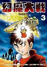 表紙: 幻魔大戦 Rebirth(3) (少年サンデーコミックススペシャル) | 平井和正