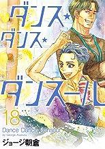 表紙: ダンス・ダンス・ダンスール(18) (ビッグコミックス) | ジョージ朝倉