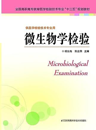 """微生物学检验 (全国高职高专教育医学检验技术专业""""十三五""""规划教材)"""