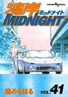 湾岸MIDNIGHT(41) (ヤングマガジンコミックス)