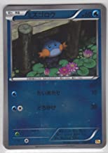 Pokemon Card Japanese - Mudkip 026/131 CP4 - Reverse Holo