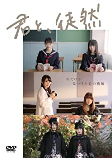 【Amazon.co.jp限定】「君と、徒然」DVD(シリアルナンバー入りイベント応募券付)...