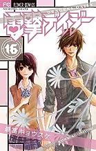 表紙: 電撃デイジー(16) (フラワーコミックス) | 最富キョウスケ