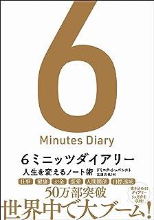 6ミニッツダイアリー 人生を変えるノート術