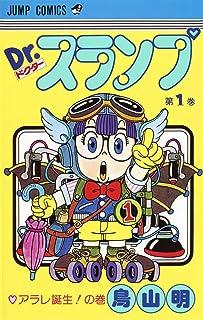 Dr.スランプ 1 (ジャンプコミックス)