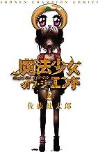 表紙: 魔法少女・オブ・ジ・エンド 2 (少年チャンピオン・コミックス)   佐藤健太郎