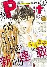 プチコミック 2019年1月号(2018年12月7日発売) [雑誌]