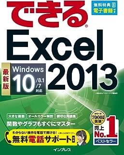 (無料電話サポート付)できる Excel 2013 Windows 10/8.1/7対応 (できるシリーズ)