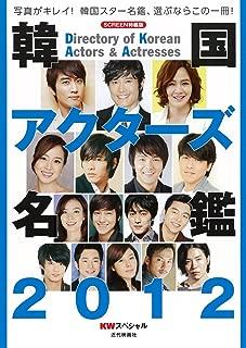 韓国アクターズ名鑑2012 (スクリーン特編版)