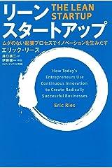 リーン・スタートアップ ムダのない起業プロセスでイノベーションを生みだす Kindle版