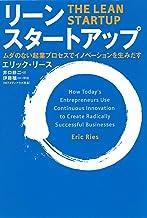 表紙: リーン・スタートアップ ムダのない起業プロセスでイノベーションを生みだす | エリック リース