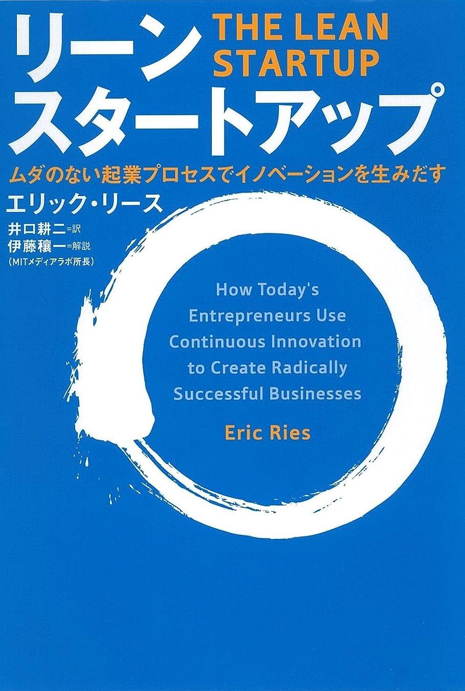 以降まだ北米リーン?スタートアップ ムダのない起業プロセスでイノベーションを生みだす