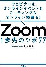 表紙: ウェビナー&オンラインイベントもミーティングもオンライン授業も! Zoom 1歩先のツボ 77 | 木村博史