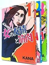 女の友情と筋肉 コミック 1-3巻セット (星海社COMICS)