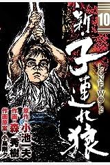 新・子連れ狼-LONE WOLF- (10) Kindle版