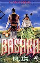 表紙: BASARA(25) (フラワーコミックス) | 田村由美