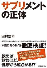 表紙: サプリメントの正体 | 田村 忠司