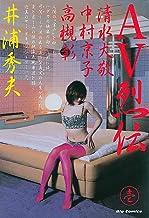 表紙: AV烈伝(1) (ビッグコミックス)   井浦秀夫