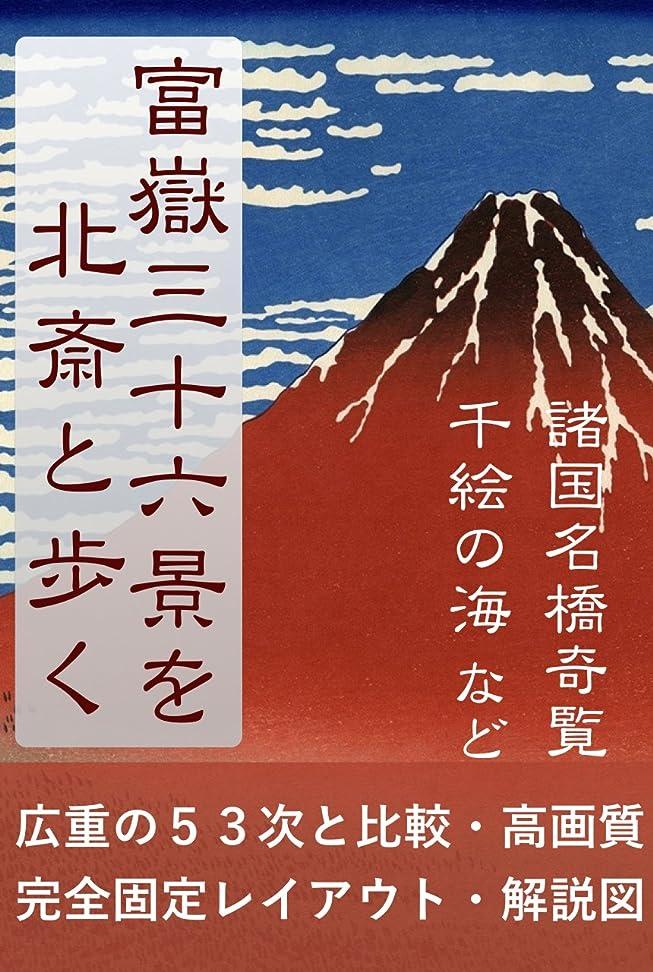顎製造懐疑論富岳三十六景を葛飾北斎と歩く: 他88図+完全固定レイアウト+解説図付