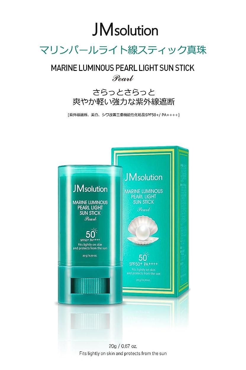傷つきやすい単位反逆者JM Solution Marine Luminous Pearl Light Sun Stick 20g (spf50 PA)/マリンルミナスパールライトサンスティック20g
