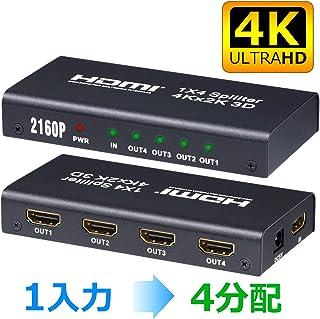 ELEVIEW HDMI分配器 HDMIスプリッター 1入力 4出力 同時出力 4K/3D/HDCP対応 HDMI切替器 HDMIセレクター PS3/PS4/BDプレイヤーなど ACアダプター付き 1x4 EHD-604N