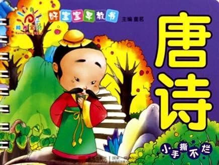 Tang shi - hao baobao zao jiaoshu