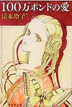 表紙: 100万ポンドの愛 (白泉社文庫) | 清水玲子