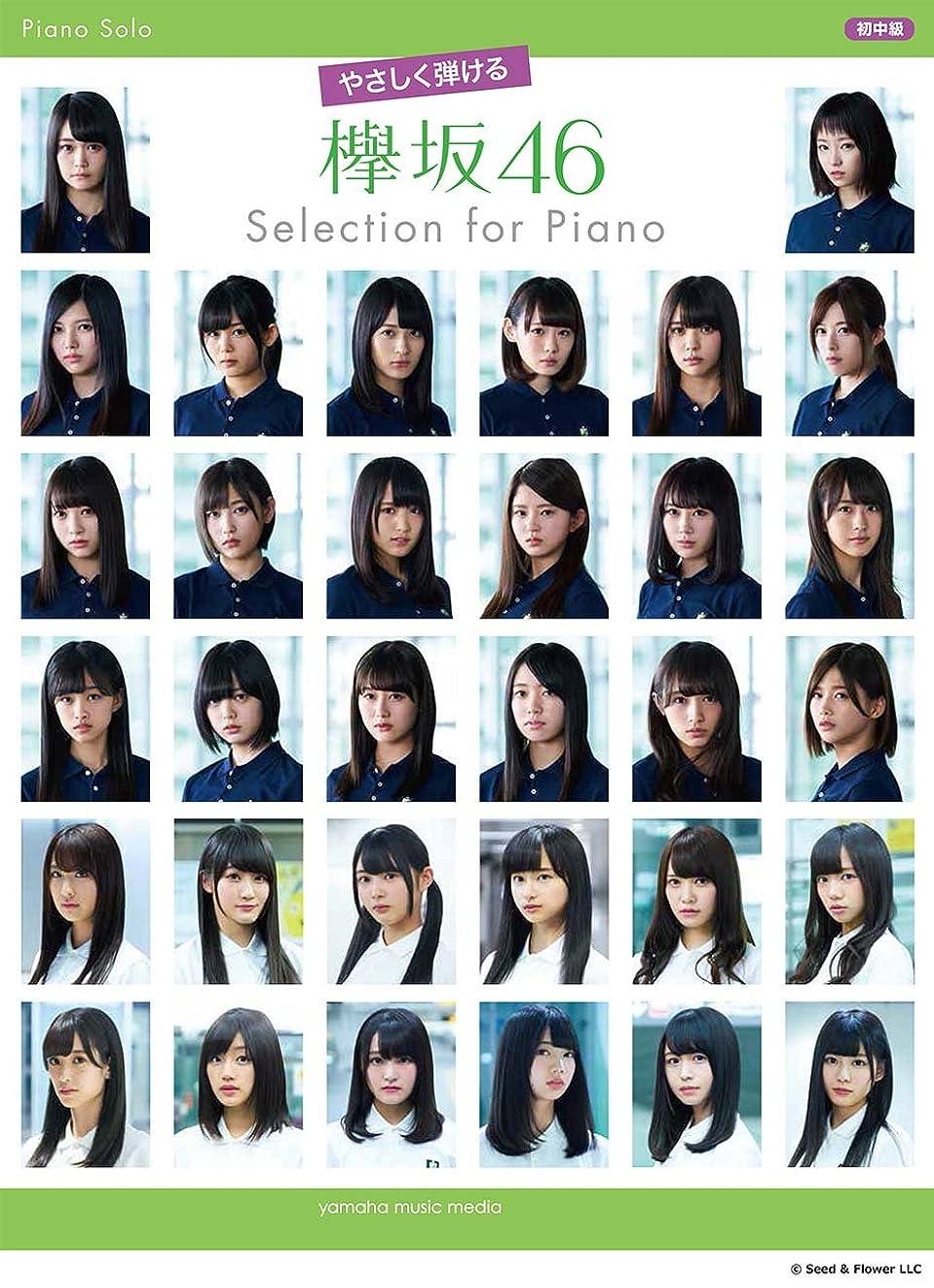 ストレンジャー不運頭ピアノソロ やさしく弾ける 欅坂46 Selection for Piano