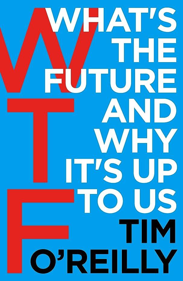 強化褒賞スパイラルWTF?: What's the Future and Why It's Up to Us (English Edition)