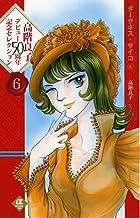 高階良子デビュー50周年記念セレクション 6 ダークネス・サイコ 6 (ボニータコミックスα)