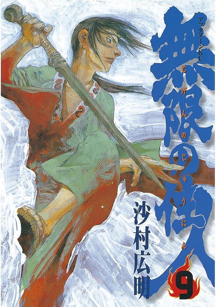 の慈悲で思い出す飼料無限の住人(9) (アフタヌーンコミックス)