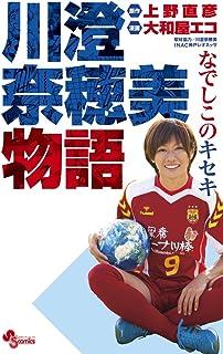 なでしこのキセキ川澄奈穂美物語 (小学館プラス・アンコミックスシリーズ)...