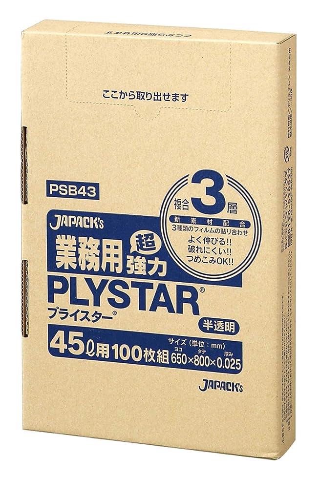 弾性厚い贅沢ジャパックス ゴミ袋 業務用 超強力 BOX ポリ袋 半透明 45L 横65×縦80cm 厚み0.025mm よく伸びる 破れにくい つめ込みOK PSB-43 100枚入