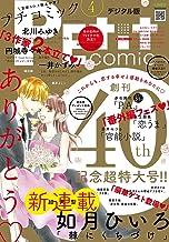 プチコミック 2017年4月号(2017年3月8日発売) [雑誌]