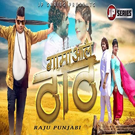 Bhole Song Mp3 Download
