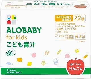 こども 青汁 アロベビー 30袋 国産 無添加 子ども用 ジュース りんご味 乳酸菌 DHA 2月10日発売
