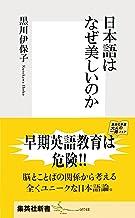 表紙: 日本語はなぜ美しいのか (集英社新書) | 黒川伊保子