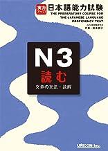 実力アップ! 日本語能力試験 N3 読む: The Preparatory Course for the Japanese Language Proficiency Test N3 Reading