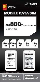 docomo LTE データ通信SIMカード月額880円(税抜)~【購入月無料+使い放題!】 (5GB/月コース(月額1389円), 3ケ月使い放題(nanoSIM))