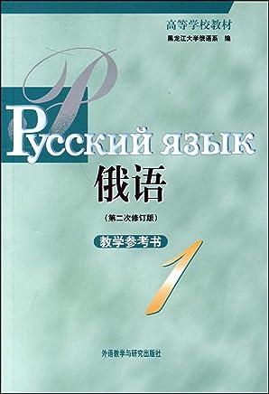 俄语(第2次修订版)教学参考书
