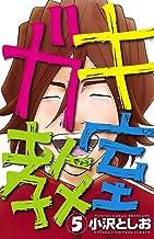ガキ教室 5 (少年チャンピオン・コミックス)