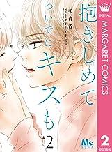 表紙: 抱きしめて ついでにキスも 2 (マーガレットコミックスDIGITAL) | 美森青