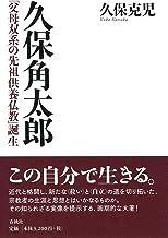 表紙: 久保角太郎  「父母双系の先祖供養仏教」誕生 | 久保 克児