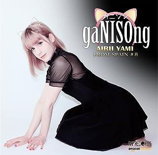 海外シンガーによるアニソンカバー「ガニソン! 」Airii Yami from スペイン #8