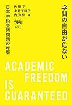 学問の自由が危ない
