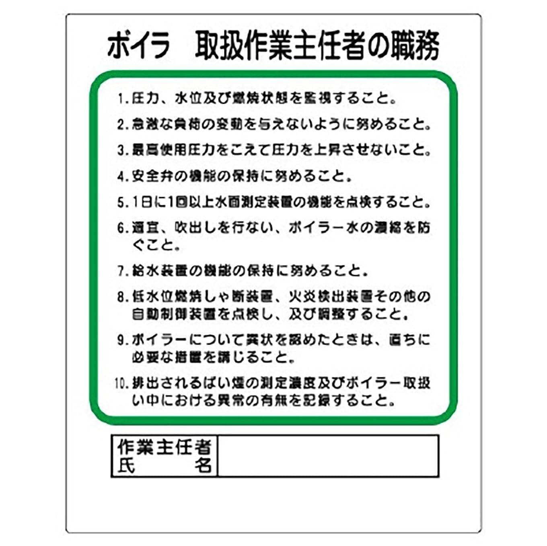 用心厄介なアラスカ【356-13】作業主任者職務板 ボイラー取扱