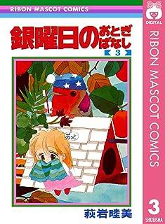 銀曜日のおとぎばなし 3 (りぼんマスコットコミックスDIGITAL)