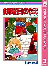 表紙: 銀曜日のおとぎばなし 3 (りぼんマスコットコミックスDIGITAL)   萩岩睦美