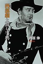 表紙: 完全保存版 西部劇を読む事典   芦原 伸